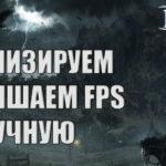 Программа Glowing Mods. Оптимизируем и повышаем FPS в Bless