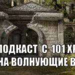 Интервью с продюсером 101XP