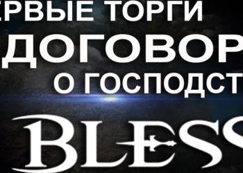 договор о господстве bless торги за территорию