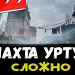 Видео прохождение сложного подземелья «Шахта Уртус» (28 уровень)