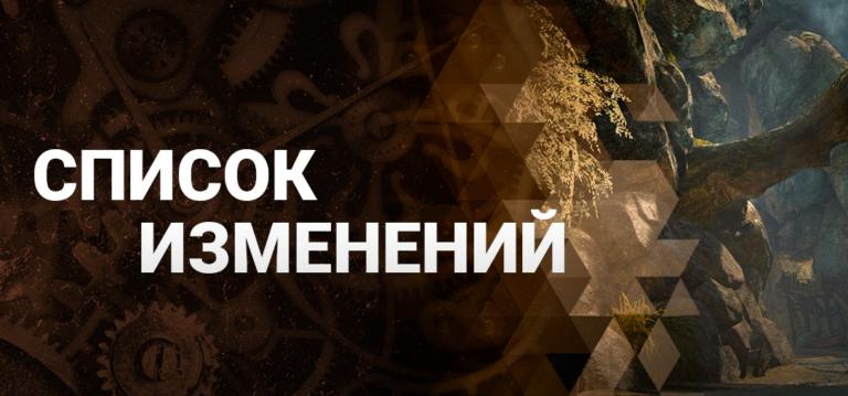 обновление список изменений в bless в россии от 23 декабрая 2016