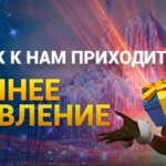 Зимний фестиваль на русских серверах Bless