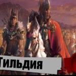 Видео гайд для лидеров! Создание гильдии, бафы, ТОП шмот, земли