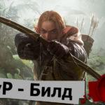 PvP-билд для «Следопыта» (Лучник)
