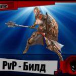 PvP-билд для «Паладина» (Хил)