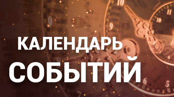календарь игровых событий bless россия