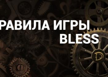 правила игры bless