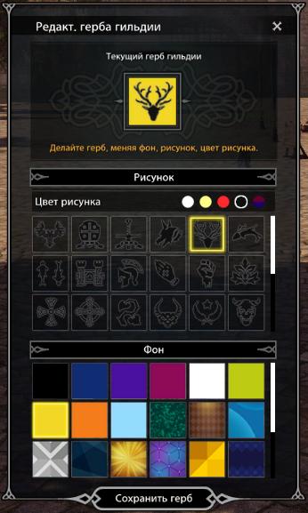 герб гильдии как поменять