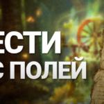 Скоро игровой класс «Мистик» появится в русской версии