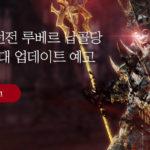 Корейцы анонсировали новое подземелье