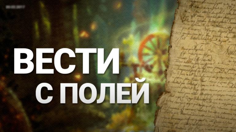 крупное обновление bless в россии март 2017