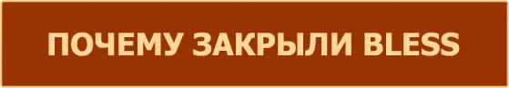 почему закрыли mmorpg bless в россии