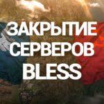 Bless отправляется на доработку. Все о закрытие русских серверов!