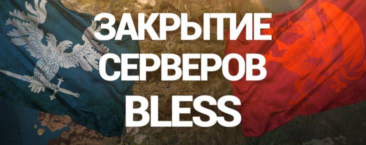 закрытие русских серверов bless в россии