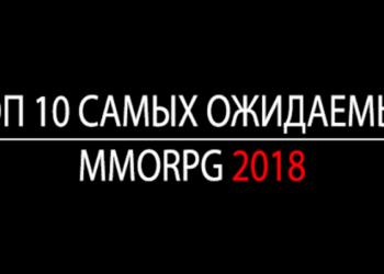 bless одна из самых ожидаемых MMORPG 2018 в мире