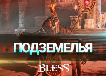 bless подземелья гайды прохождение