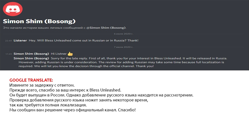 Bless Unleashed русский язык